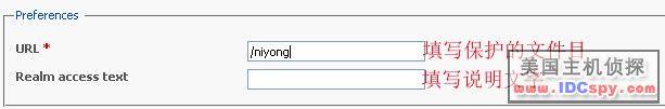 url保护目录的设置