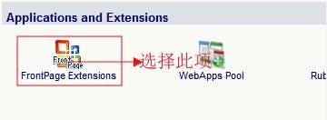 LunarPages设置FrontPage Extensions教程