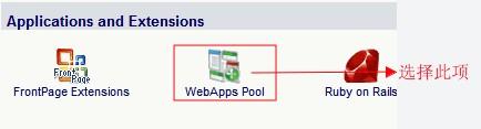 LunarPages设置Web Applications教程