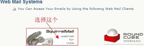 LunarPages访问Web Mail教程