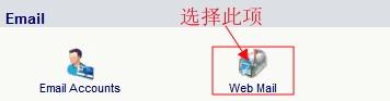 LunarPages主机访问Web Mail教程