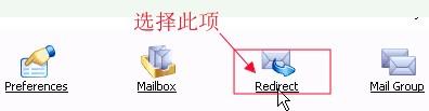 Plesk面板设置邮箱转发