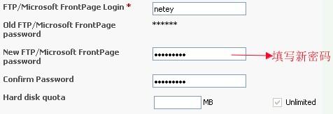 LunarPages主机plesk面板修改FTP密码