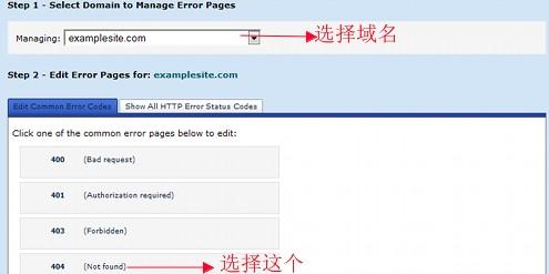 LunarPages主机cPanel设置404错误页教程