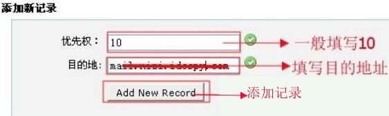 cPanel面板设置MX记录