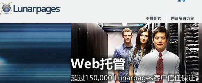 LunarPages中文站