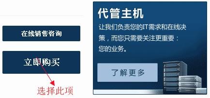 LunarPages虚拟主机汉化购买图解教程
