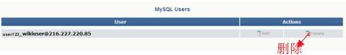 LunarPages LPCP创建及删除MySQL用户方法
