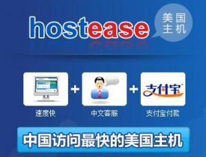 hostease